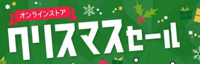 [12/19~]ワイモバイルでクリスマススマホセール Xperia 8やiPhone6sを値下げ