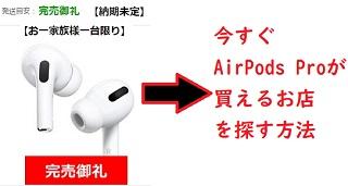 airpodspro在庫ある