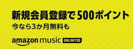 [更新]アマゾンプライム無料期間/Kindle Unlimited無料期間/Music Unlimited無料期間/Audible無料キャンペーン利用方法