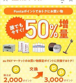 ワウマが「au Payマーケット」変更 Ponta統合記念キャンペーン・セール・トクする情報