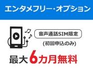 [2020年1月30日~]BIGLOBEモバイルキャンペーン更新 格安スマホ実質1円+6ヶ月3GBプランが400円