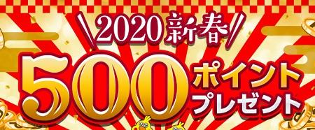[ドコモユーザー限定]dポイント投資新規登録+運用開始もれなく500円分特典ゲット 2020新春お年玉企画実施中