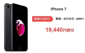 [2020年1月22日~]ワイモバイルiPhone7/6sが大幅割引中 19440円引き+5の付く日ならPayPay5,555円還元付き