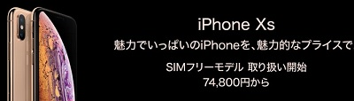ビックカメラで型落ちiPhone XS大幅値下げ SIMフリーなのにドコモで買うより最大5.8万円も安く