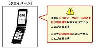 ドコモの3G回線→スマホデビュー割引はオンライン契約でもOK! 端末購入割引/スマホ購入サポートと判定方法