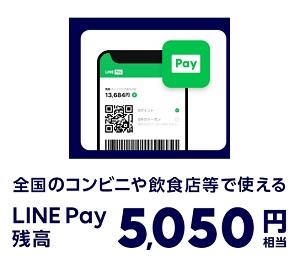 LINEモバイル2020年お得な契約 LINE Pay5050円分が貰える GOGO!2020!キャンペーン エントリーコード利用もOK