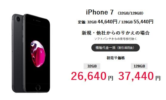 ワイモバイル2020年初売り・新春セールはiPhone7の値下げ!どこでも貰えるPayPay特典・事務手数料無料でさらに安く