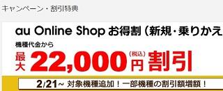 2月21日~auがiPhone11シリーズやスマホを最大16500円値下げ 公式オンライン「お得割」を増額