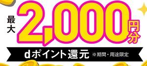 2/17~ ドコモユーザー以外も最大2000dポイント獲得可能 d払い初めてボーナスが貰える条件