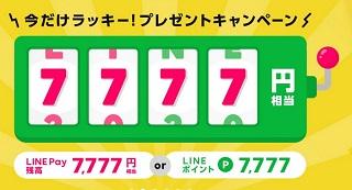 [還元増量] LINEモバイルコード利用で7777円相当還元+料金も半額 今だけラッキーキャンペーン