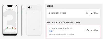 [2/29値下げ]ドコモ Google Pixel3 XL(128GB)が実質5千円!!!はじめてスマホ購入サポートで超高額還元