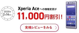 2020年2月ドコモスマホ値下げの機種変更お得機種にXperia Ace SO-02L追加 在庫限りのセール