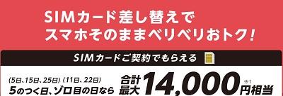 [新規/乗り換え]ワイモバのSIMのみ契約で最大14,000円相当特典ゲット!PayPay特典増量中