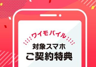 [2/13~]ワイモバイルの契約(SIMのみ・スマホ購入)で貰えるPayPay特典増量キャンペーンを予告