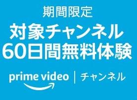 [4/7まで]アマゾンプライムビデオ専門チャンネルが60日無料体験出来る Prime Videoチャンネルお試し登録-解約方法