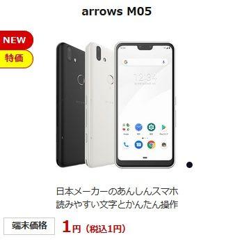 [3/3新発売] 富士通SIMフリースマホarrows M05が一括1円 安くて頑丈 OCNモバイルセール