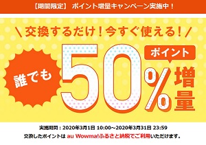 au Pay還元→au Wowma限定50%増量→限定ポイントを使ってふるさと納税の節約コンボ!