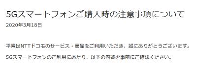 ドコモの5Gスマホ・5Gプラン料金契約時は要注意!Xi/4Gスマホで使えないケースあり