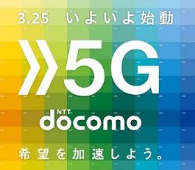 ドコモ5Gスマホ機種変更時のデメリット解説-4G向けプランの割引終了-SIM入れ替え利用不可なパターンなど