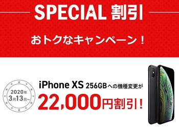 [iPhone11値下げ]ドコモ 3月18日からiPhone・スマホ機種変更の値下げ大量追加 SPECIAL割引第2弾