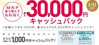 [期間限定&サイト限定]IIJmioへMNP契約 初期費用1円+スマホ一括100円+キャッシュバック増額キャンペーン