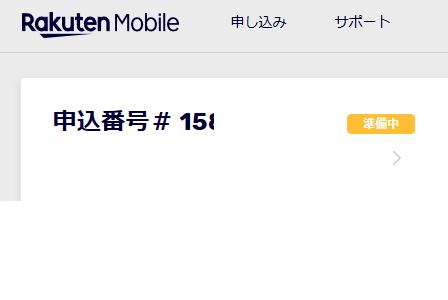 予約 mnp 楽天 番号 モバイル