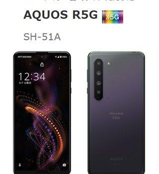 3月25日発売 ドコモ5Gスマホ第一弾AQUOS R5G(SH-51A) 事前予約+5G専用値引きで最大2.8万円お得