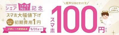 [スマホ値下げ]IIJmioが4月1日以降もシェアNo.1セールを継続 nova lite3が100円に