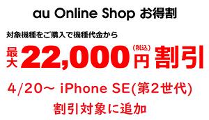 au・ソフトバンク・ドコモiPhone SE2(第2世代,2020)を安く買える条件 キャッシュバック・2万円値引き