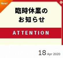 au iPhone SE2(第2世代,2020)予約・購入 発売日購入が一部直営店で不可に COVID-19臨時休業