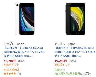 [在庫あり]Apple iPhone SE2(2020) SIMフリー・au・SB・d各社の在庫状況・納期目安・入荷連絡時期