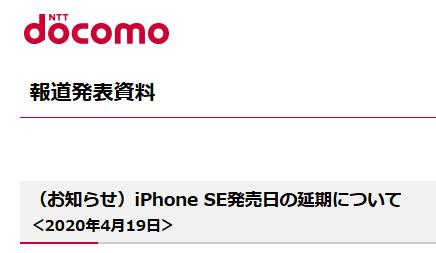 3キャリアiPhone SE2(第2世代,2020) 発売日延期でも早めに予約したほうが良い理由-配送・審査遅延の恐れ