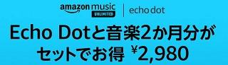 通常8千円相当→Echo Dot(第3世代)+アマゾンミュージックアンリミテッドが2,980円 初購入限定キャンペーン