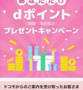 [4月24日~]対象者限定 ドコモギガホお試しで最大8,000円分のdポイントプレゼントキャンペーン