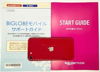 """無料で始めるiPhone SE2のDSDV運用術 月8GB&カウントフリー+無制限ありで""""しばらく""""月額0円"""
