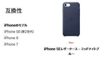iPhone SE2(第2世代,2020)にiPhone7やiPhone6sのケースやフィルムは使える?アクセサリー互換性について