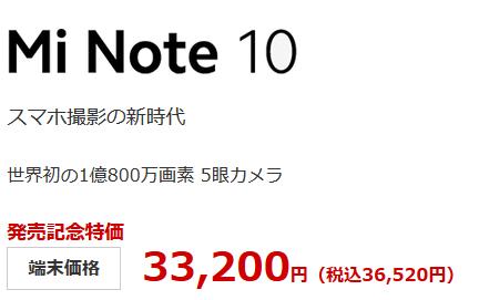 1億画素カメラスマホ Mi Note10がOCNモバイルから発売記念一括2.7万円~に値下げ