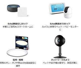 外出自粛中にスマートホーム化 アマゾンでEcho/Alexa対応品が最大半額・クーポン値引きのセール