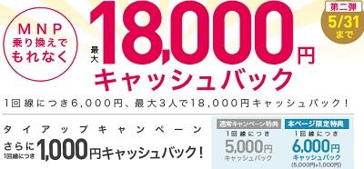 iPhone SE2が安く使えるIIJmio格安SIM 初期費用1円(eSIMは0円)・スマホ代100円~MNPキャッシュバックあり