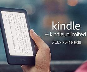 [在庫処分セール]初めての電子書籍ならこれで十分!kindle本体と読み放題Unlimited3ヶ月分付きで5980円~