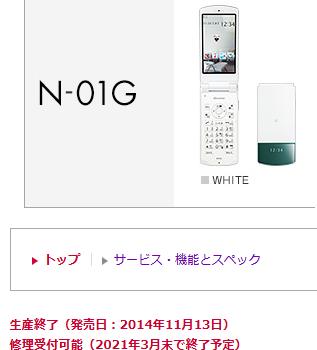2020年5月FOMAガラケー新品在庫 訳あり品 N-01G(防水防塵折りたたみ携帯)