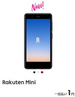 [5/27~]楽天モバイル(自社回線)用のスマホ値下げ Rakuten mini1円、Galaxy A7も実質2千円超特価