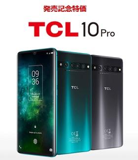 5月29日新スマホTCL 10 Pro発売記念セール OCNで最安23,400円まで値下げ