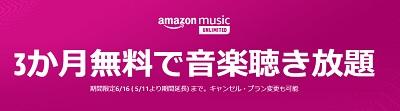 [2020年5月]自動更新即キャンセルで課金も心配なし!Amazon Music Unlimited3ヶ月無料キャンペーン中