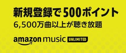 過去の登録者も一部対象!Amazon Music Unlimited無料体験だけで500ポイント配布中