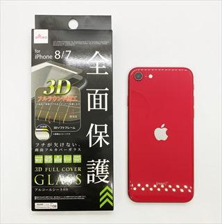 [購入レビュー]iPhone SE2(2020)に100円均一のiPhone8/7用全面吸着ガラスフィルムを貼れる?浮き・互換性チェック