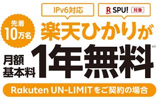[6月1日~]楽天モバイルに続きネットも1年無料化 楽天ひかり-UNLIMITセットキャンペーンを申し込む方法