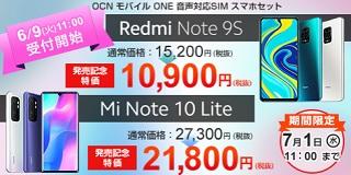 6月9日発売記念セール Redmi Note 9Sを一括4900円へ値引き OCNモバイルONE格安SIMセット
