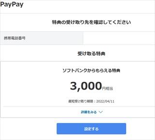 [PayPayボーナス]ソフトバンク長期契約特典の受け取り方-パソコンから手続きする方法