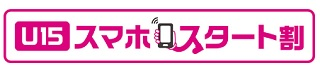 [auスマホが月額980円~] 6月19日新割引「U15スマホスタート割」でスマホが安く持てる条件